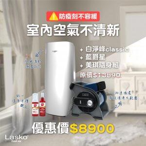 白淨峰classic 高效節能空氣清淨機+藍爵星 專業渦輪循環風扇 超優惠組合再送美琪洗手組