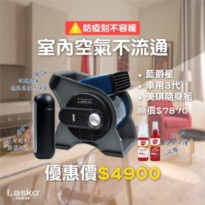 藍爵星 專業渦輪循環風扇+智能車用空氣清淨機 三代 超優惠組合再送美琪洗手組