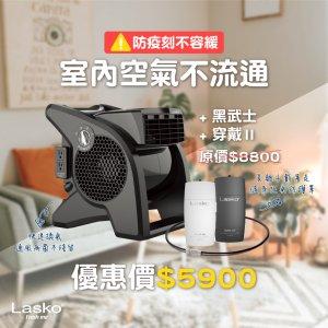 黑武士 超效能渦輪循環風扇+Fresh me <高效升級版> 個人空氣清淨機 超優惠組合
